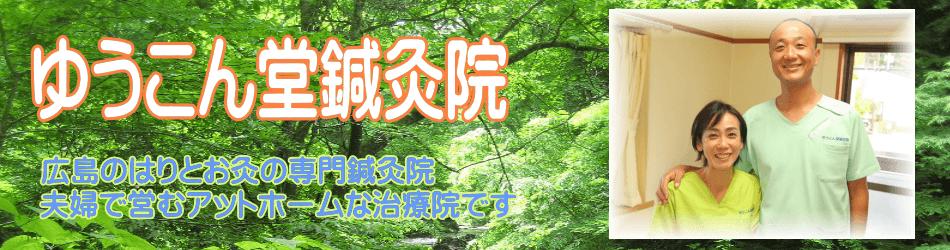 ゆうこん堂鍼灸院|広島の鍼灸専門