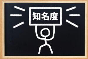 鍼灸師の地位向上を目指します!広島市の【ゆうこん堂鍼灸院】