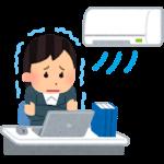 エアコンの冷風は肩こり・頭痛の原因となる|鍼灸はお役に立てます