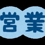 日曜日・祝日も営業する便利な治療院|広島市の鍼灸専門院